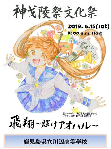 26 文化祭 鹿児島県立川辺高等学校